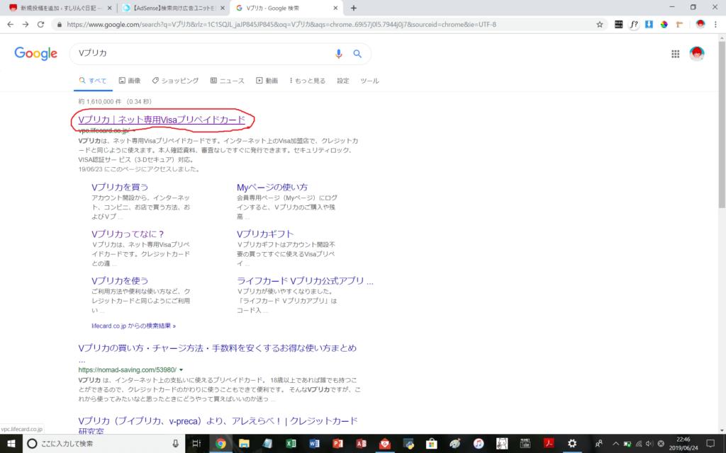 Vプリカ検索画面