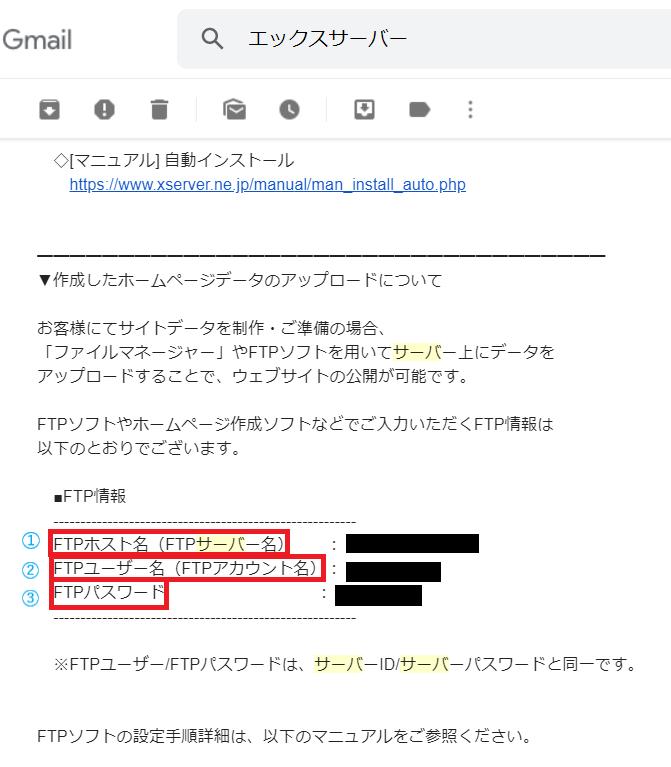 サーバーを契約したときのメール