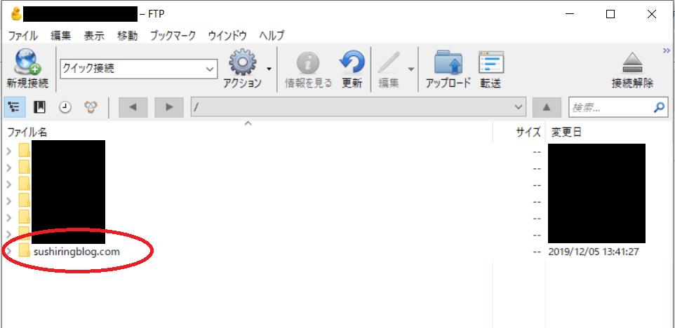 自分のドメインの名前のファイルをダブルクリックで開く