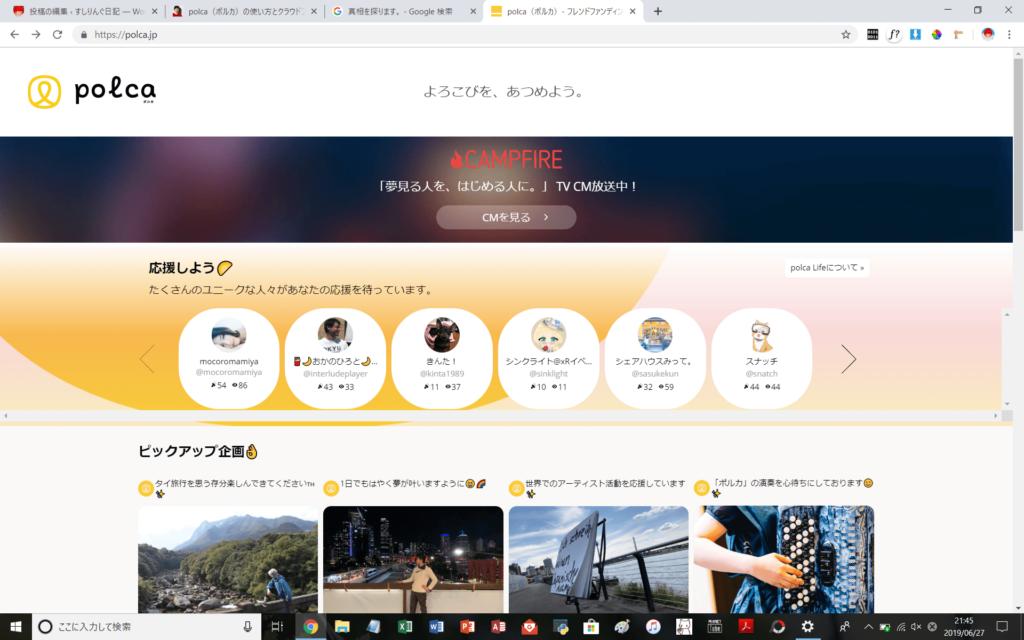 polca公式サイト