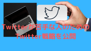Twitterが苦手な人のためのTwitter戦略を公開