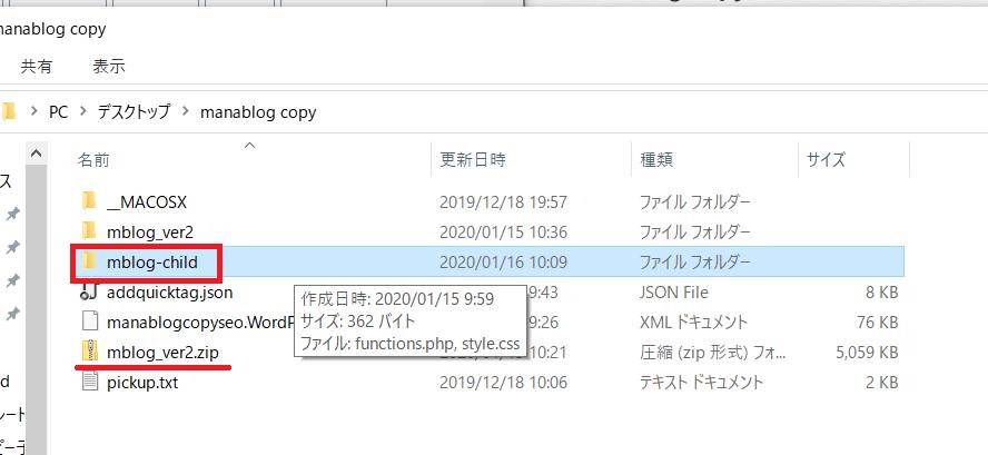 Manablog Copyの場所に子テーマのファイルを作る