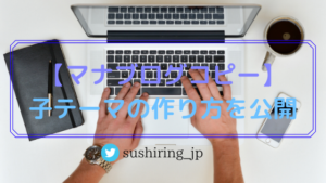 【マナブログコピー】子テーマの作り方を公開