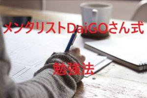メンタリストDaiGoさん式勉強法