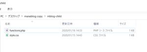 Manablog Copyの場所に子テーマのファイルを作った後のファイルの中身