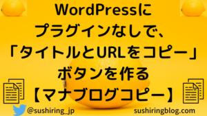 WordPressにプラグインなしで、「タイトルとURLをコピー」ボタンを作る【マナブログコピー】