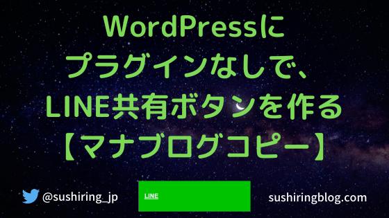 WordPressに プラグインなしで、 LINE共有ボタンを作る 【マナブログコピー】