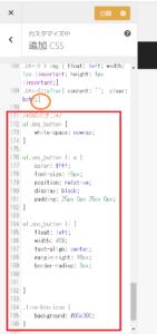 LINE共有ボタンの追加CSS