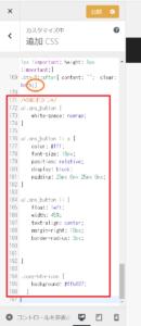 タイトルとURLをコピーの追加CSS