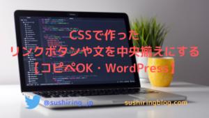 CSSで作ったリンクボタンや文を中央揃えにする【コピペOK・WordPress】