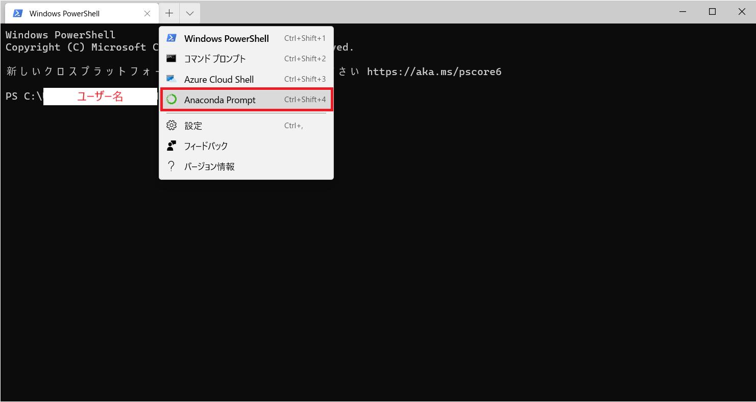WindowsTerminalの確認