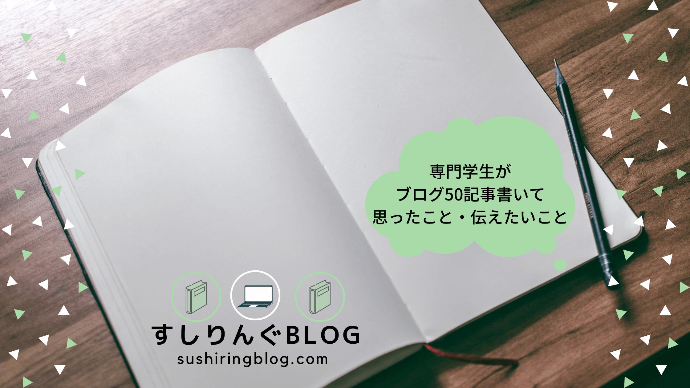 専門学生がブログ50記事書いて思ったこと・伝えたいこと