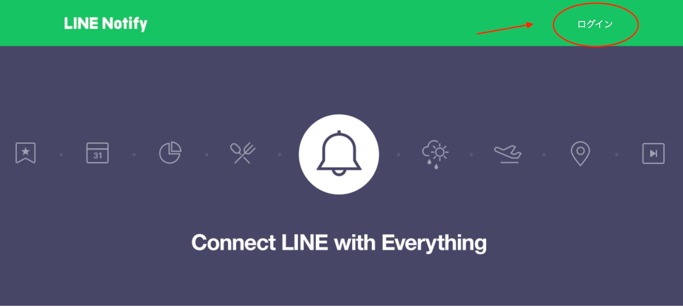 LINENotify1