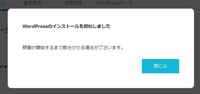 WordPressインストール待ち
