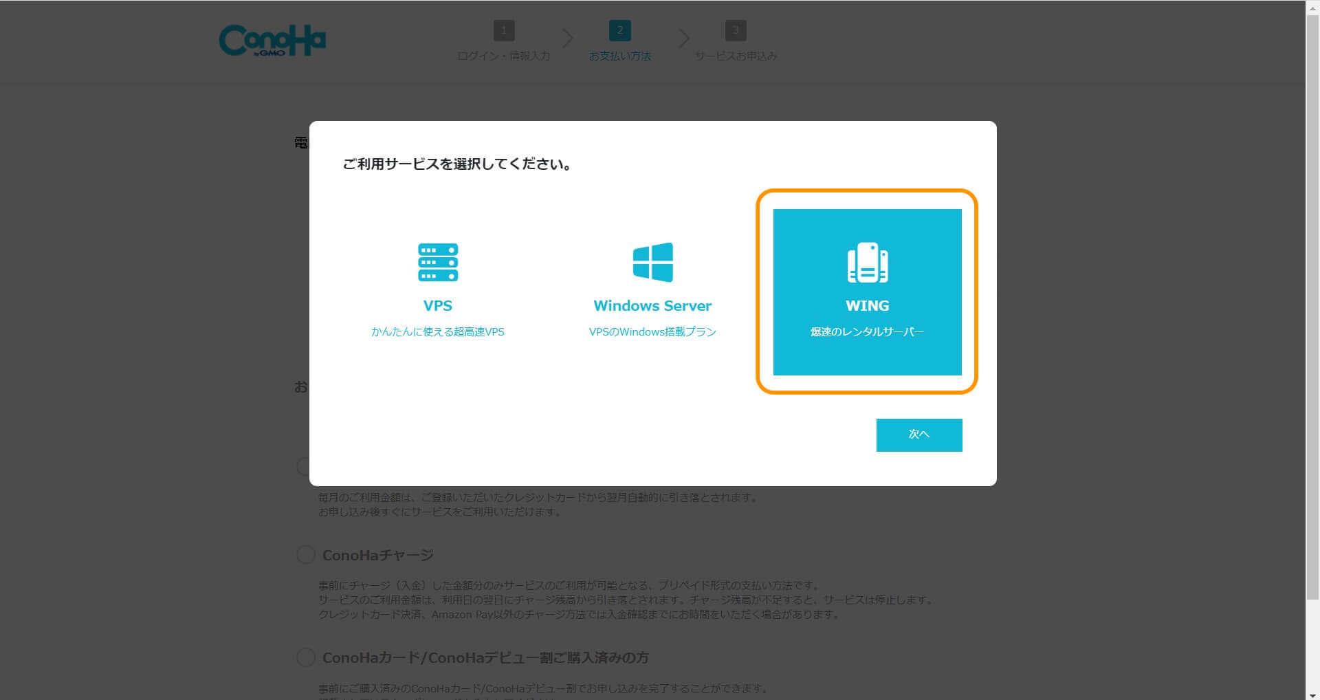 サービスの選択画面