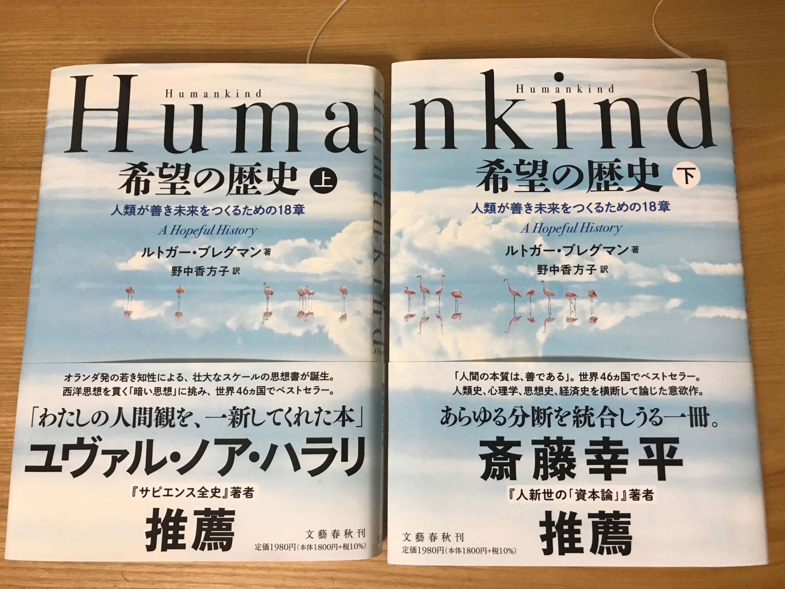 Humankind(希望の歴史)感想【世界46カ国ベストセラー本】